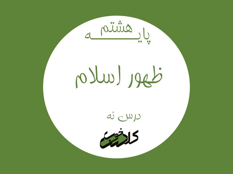 ظهور اسلام در شبه جزیره عربستان